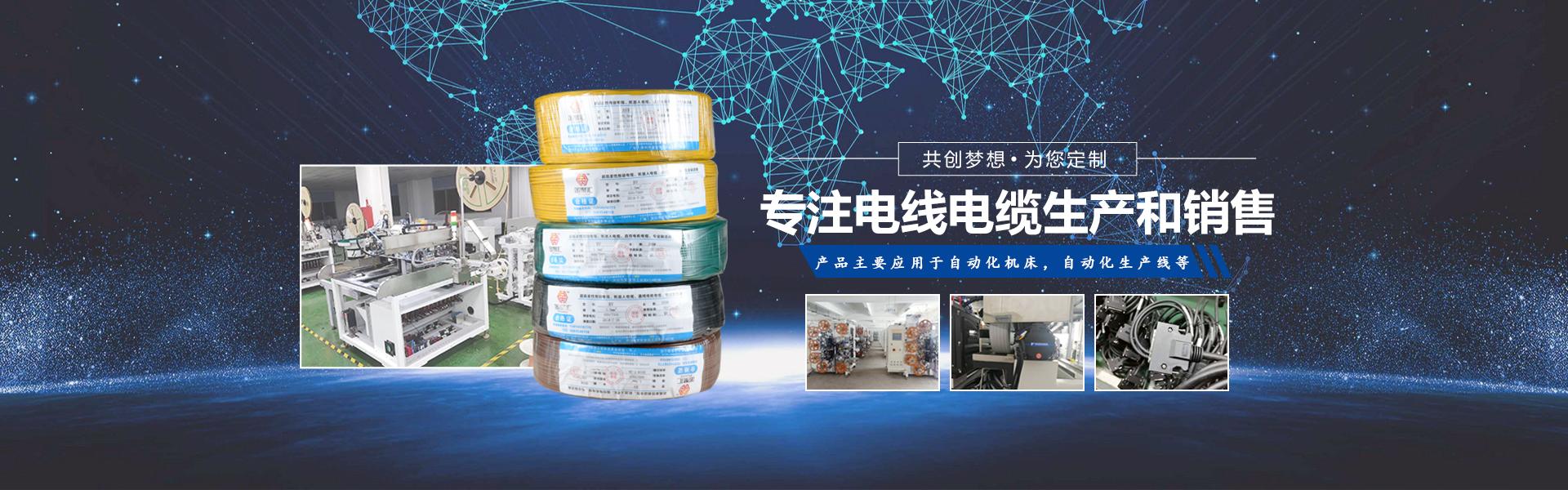 rvv电缆厂家,广东柔性拖链电缆